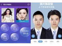 [TOP 5] App phân tích khuôn mặt chọn kiểu tóc Trung Quốc